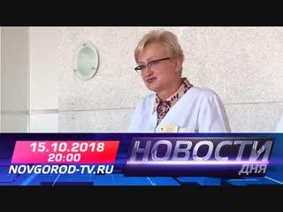 Новости дня на НТ 15.10.2018 г.