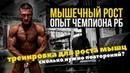 Чемпион РБ о Мышечном росте (Как набрать мышечную массу?)