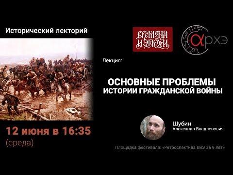 Времена и эпохи Лекция Основные проблемы истории Гражданской войны Александр Владленович Шубин