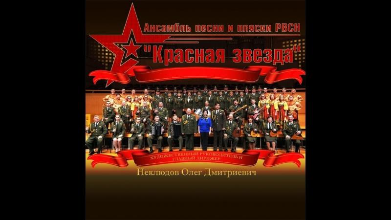 Концерт ансамбля песни и пляски «Красная звезда» РВСН (г. Москва)
