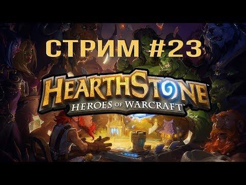 Hearthstone - Стрим 23 Играем в Аренку