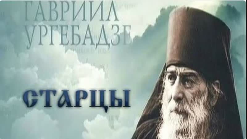 Архимандрит Гавриил Ургебадзе.