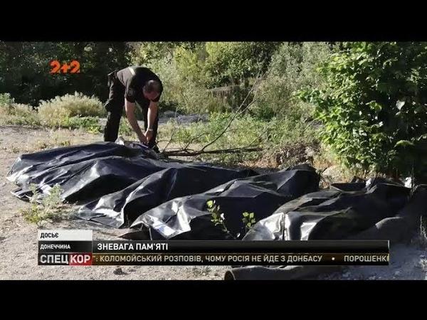 На околицях Дніпра на звалищі знайшли речі загиблих в АТО бійців