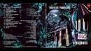Nautilus Pompilius Невидимка 1985 альбом HD