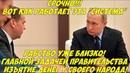 МОЛНИЯ Это Скандал Вот как Путин и Медведев разваливают нашу страну