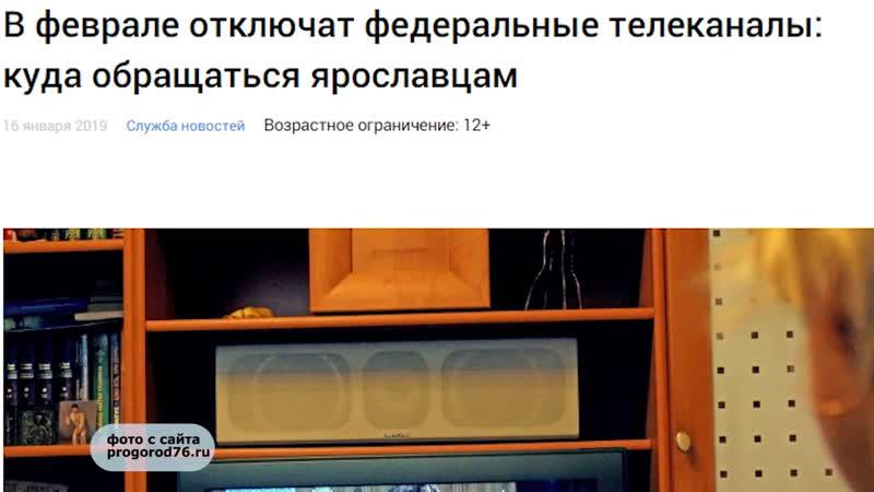 Ярославль переходит на цифровое телевидение. Кто хорошо зарабатывает Экстравёрджин