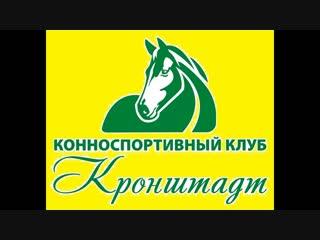 КСК Кронштадт_REV.E