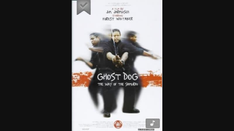 Пёс-призрак Путь самурая.1999.