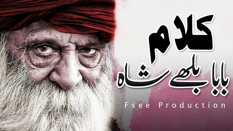 Baba Bulleh Shah Kalam punjabi sikh chaj koi yaar manawan da | Sami Kanwal | Fsee Writes