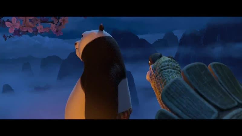 Кунг фу панда Тебя слишком занимает что было и что будет