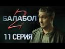 Балабол-2. 11 серия