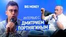 Дмитрий Портнягин. Интервью Евгения Черняка в прямом эфире | Big Money