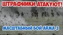 АТАКА ШТРАФНИКОВ! ARMA 3 IRON FRONT