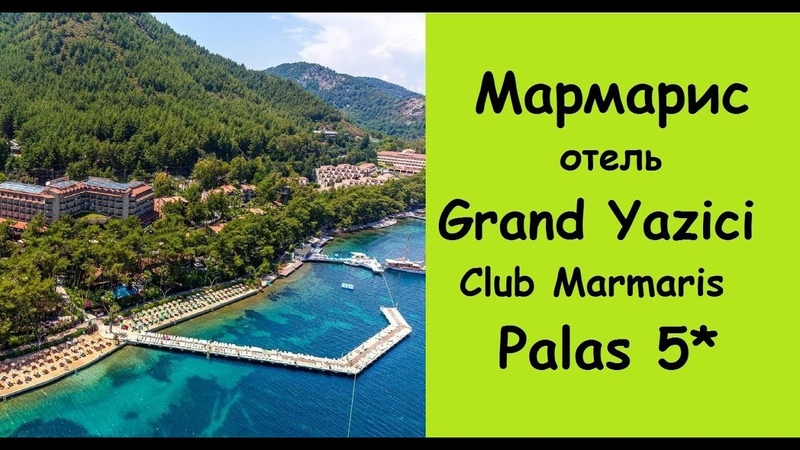 Отель GRAND YAZICI Club Marmaris Palace 5* Отель Гранд Язычи 5*
