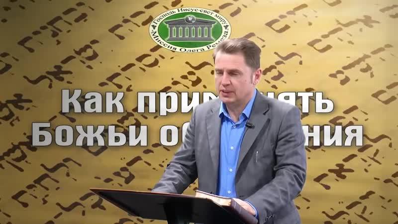 Олег Ремез 3 Как применять Божьи Обетования 3 часть