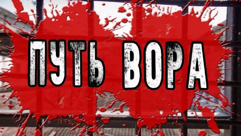 ПУТЬ ВОРА - ОТБОРНЫЙ ШАНСОН 2018