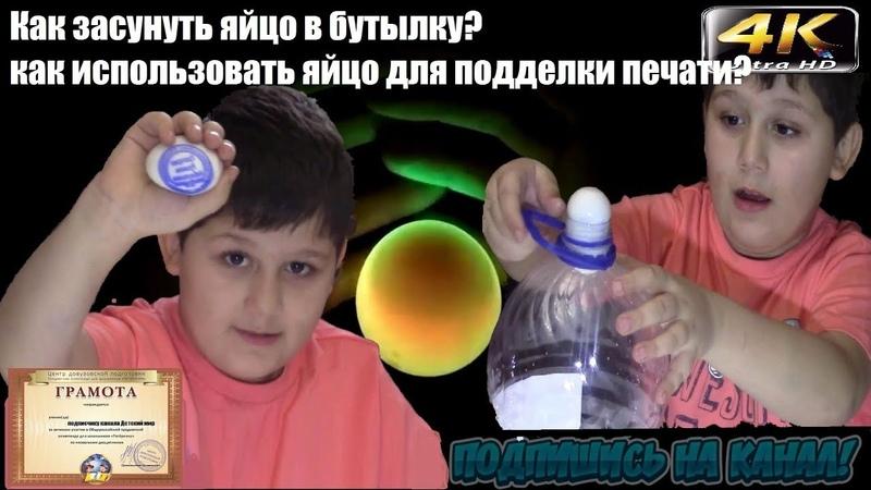 Как засунуть яйцо в бутылку Как использовать яйцо для подделки печати