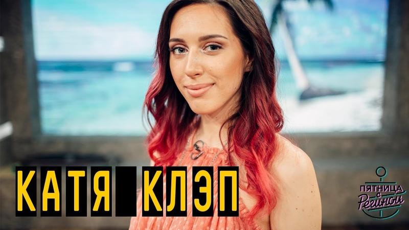 Катя Клэп | Пятница с Региной (29.06.2018)