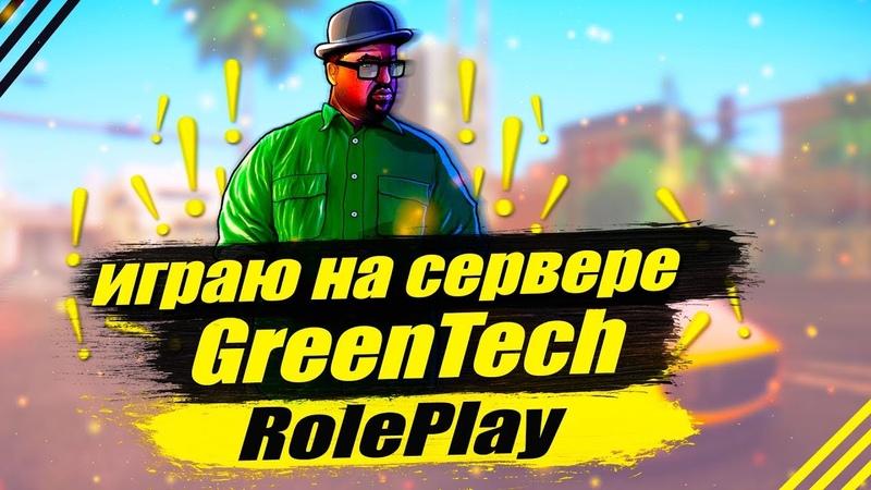 Играем с Дмитрием Кохом на GreenTech