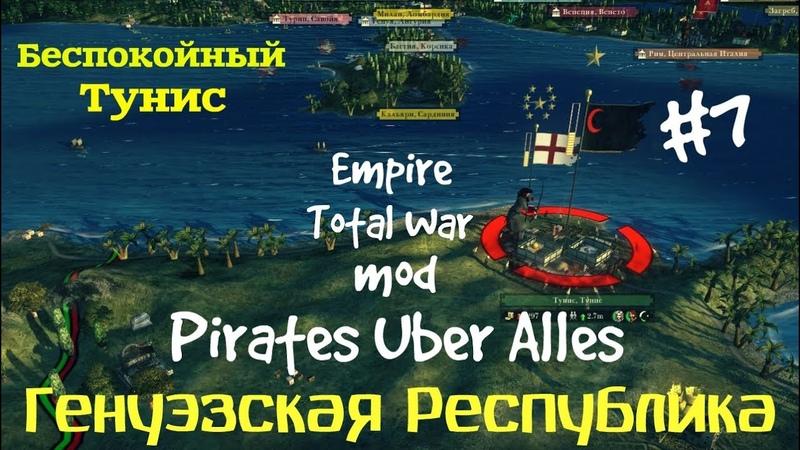 Генуэзская Республика Empire Total War mod Pirates Uber Alles ч.7