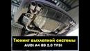 Audi A4 B9 2.0 TFSI - Тюнинг выхлопной системы с управляемым звуком