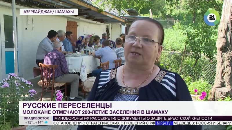 Молокане в Азербайджане отмечают 200-летие переселения