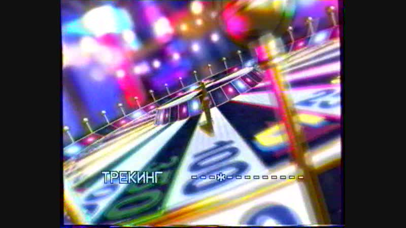 Фрагмент начала Поле чудес Первый канал 19 мая 2006