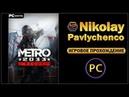 Metro 2033 Redux прохождение игр PC