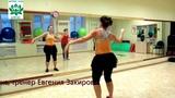 Зумба, латина. Фитнес тренировки, тренер Евгения Закирова #фитнесклублотосомск #фитнесомск