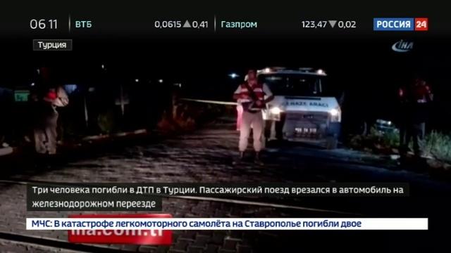 Новости на Россия 24 • Три человека погибли в ДТП в Турции