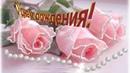 🎵Очень красивые поздравления 💐с Днем Рождения💐 женщине🎵
