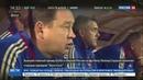 Новости на Россия 24 • Леонид Слуцкий - новый тренер Халл Сити