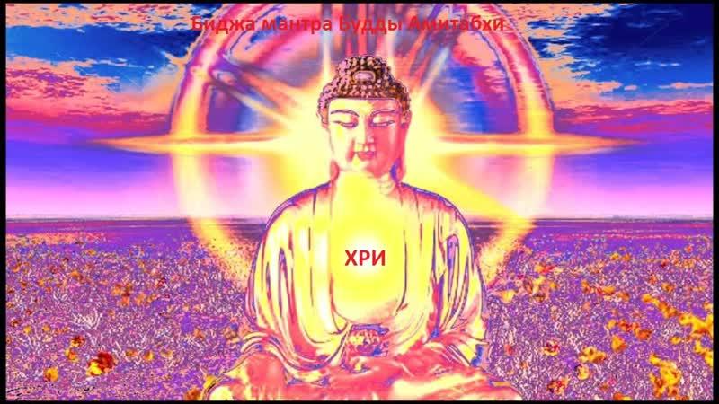 Биджа мантра ХРИ Будды Амитабхи
