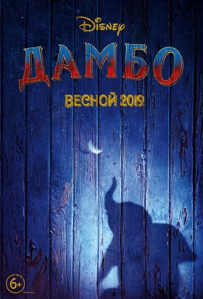 Первый ТВ-ролик фильма «Дамбо» от режиссёра Тима Бёртона