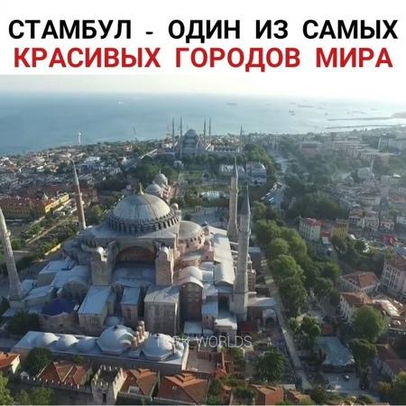 ᴏ ʙᴇɴɪᴍ ᴅɪᴢɪ ᴡᴏʀʟᴅ✨ on Instagram А в каком городе вы бы хотели побывать 😍 Были в Стамбуле 🌹 Берете мое видео отмечайте меня ❤ ран