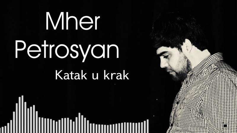 Mher Petrosyan Katak u krak Մհեր Պետրոսյան Կատակ ու կրակ Audio 2019