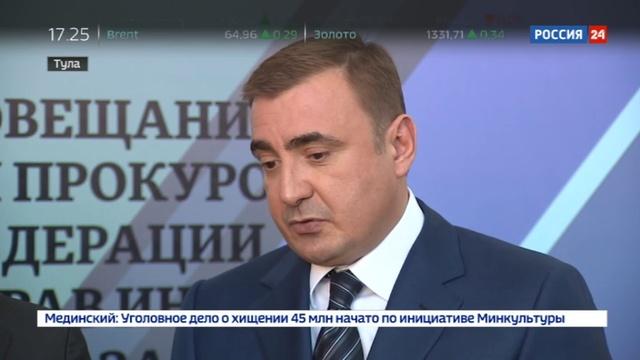 Новости на Россия 24 • Генеральная прокуратура защитит права инвесторов