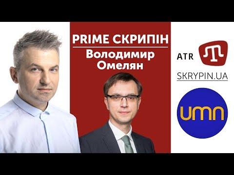 PRIME СКРИПІН Володимир Омелян