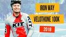 Iron Way Velothone 100k Харьков