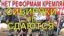 Митинг против пенсионной реформы Новосибирск -нет повышению пенсионного возраста 22.09.2018 часть 1