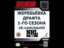 ЖЕРЕБЬЁВКА ДРАФТА 1-го сезона NHL 94 (SNES)