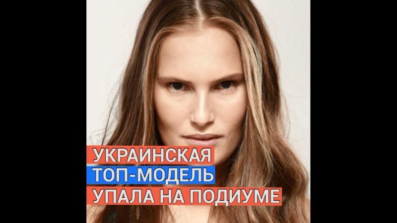 Украинская модель Алла Костромичева упала на подиуме