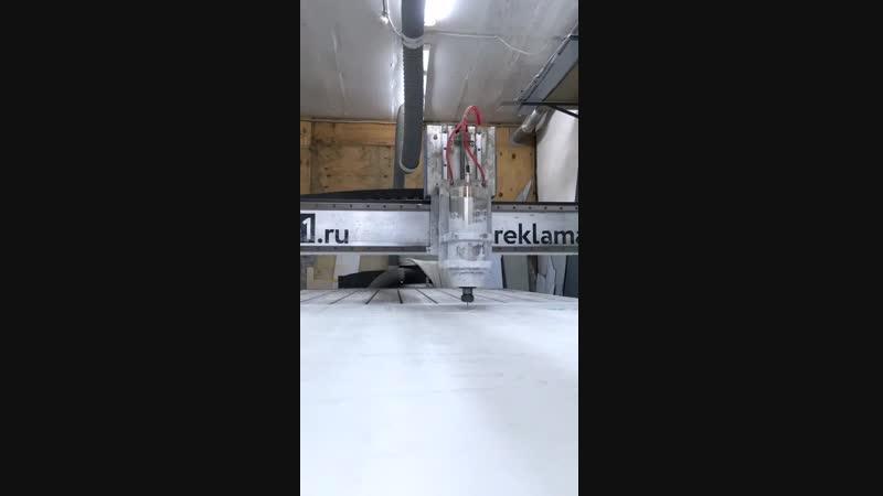 будниСалюта повседневная фрезеровка, размер рабочего поля 4х1,5м.