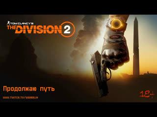Tom Clancy's The Division 2 ( Продолжаю путь )(18+)