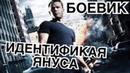 ИДЕНТИФИКАЦИЯ ЯНУСА Смотреть фильмИдентификация Януса