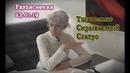 Наш Тщательно Скрываемый Статус. Разъяснения от Елены 25.01.19