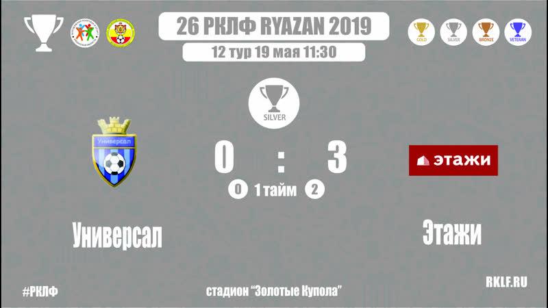 26 РКЛФ Серебряный Кубок Универсал-Этажи 0:3