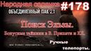 S T A L K E R НС ОП 2 1 178 Поиск Эльзы И Ручные телепорты в Восточной Припяти и Красном Лесу