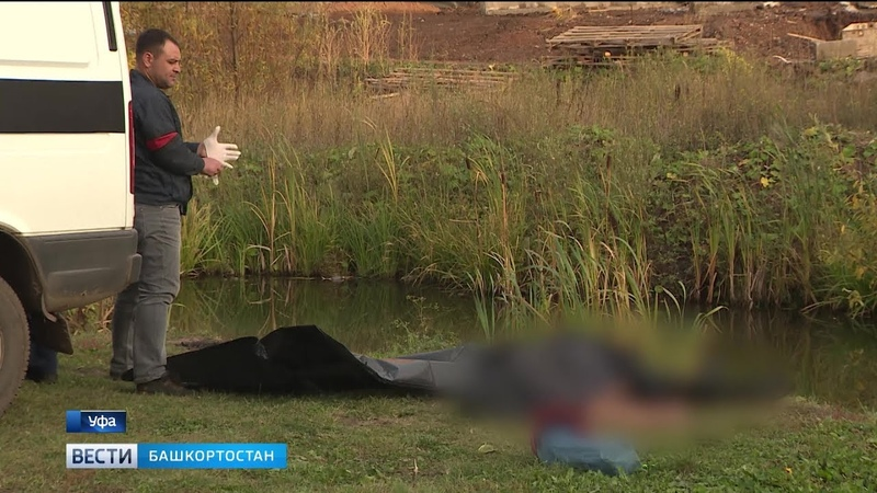 Следователи расследуют гибель рыбака на водоеме в Уфе
