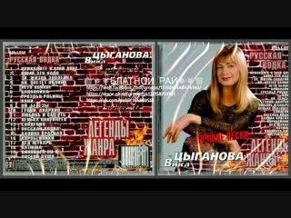 Сборник Вика Цыганова «Лучшие песни. Русская водка. Легенды жанра» 2002